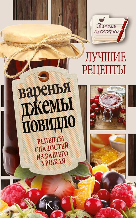 обложка электронной книги Варенья, джемы, повидло. Лучшие рецепты сладостей из вашего урожая
