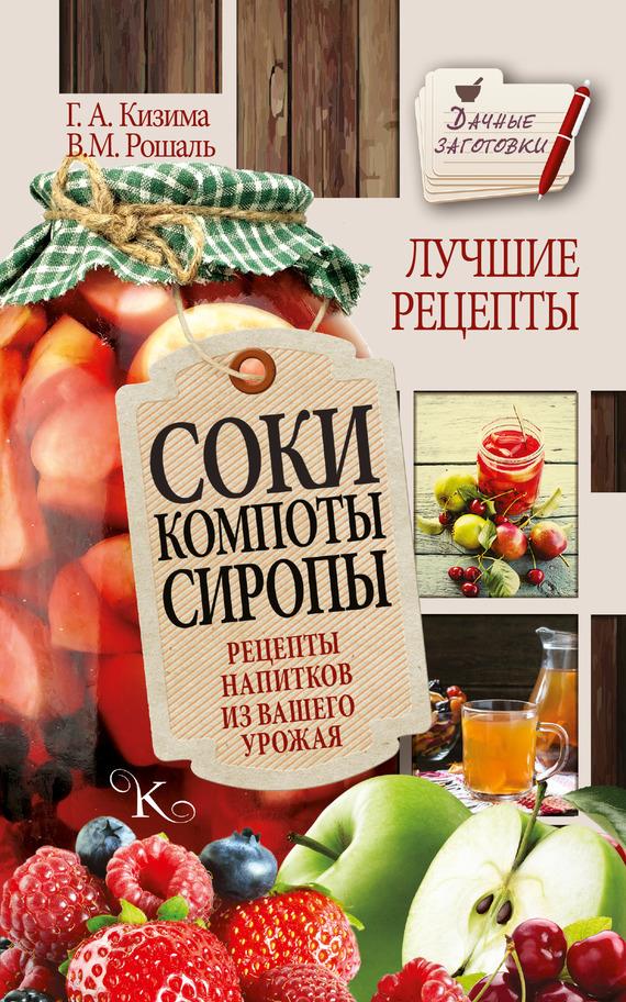 обложка электронной книги Соки, компоты, сиропы. Лучшие рецепты напитков из вашего урожая