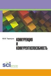 Тарануха, Юрий  - Конкуренция и конкурентоспособность