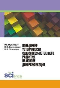 Быковская, Наталия  - Повышение устойчивости сельскохозяйственного развития на основе диверсификации
