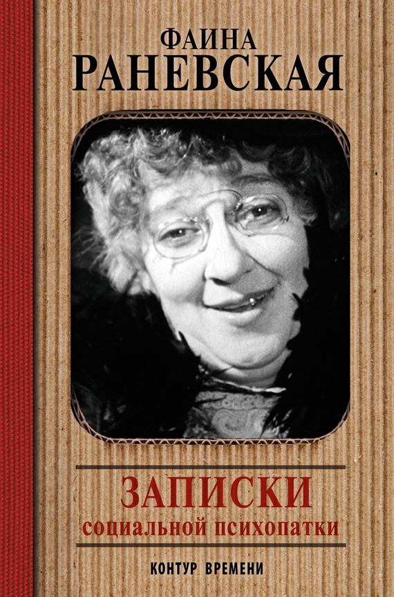 напряженная интрига в книге Фаина Раневская