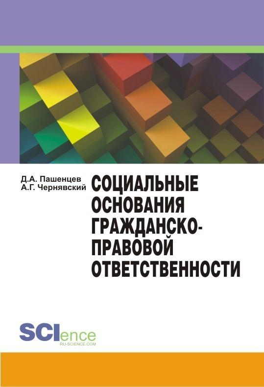Уголовно-процессуальное право Российской Федерации в 2 ч. Часть 2 2-е изд., пер. и доп. Учебник для академического бакалавриата читать