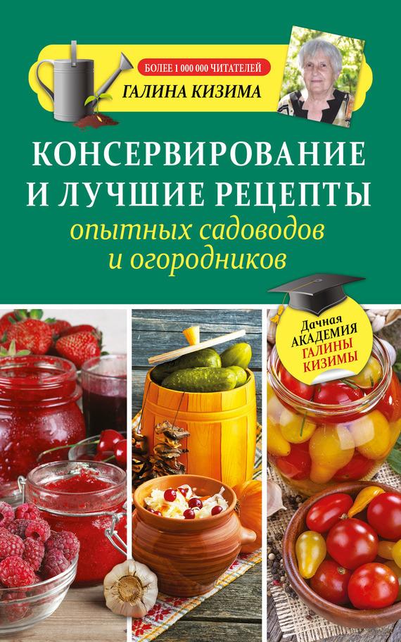 обложка электронной книги Консервирование и лучшие рецепты опытных садоводов и огородников