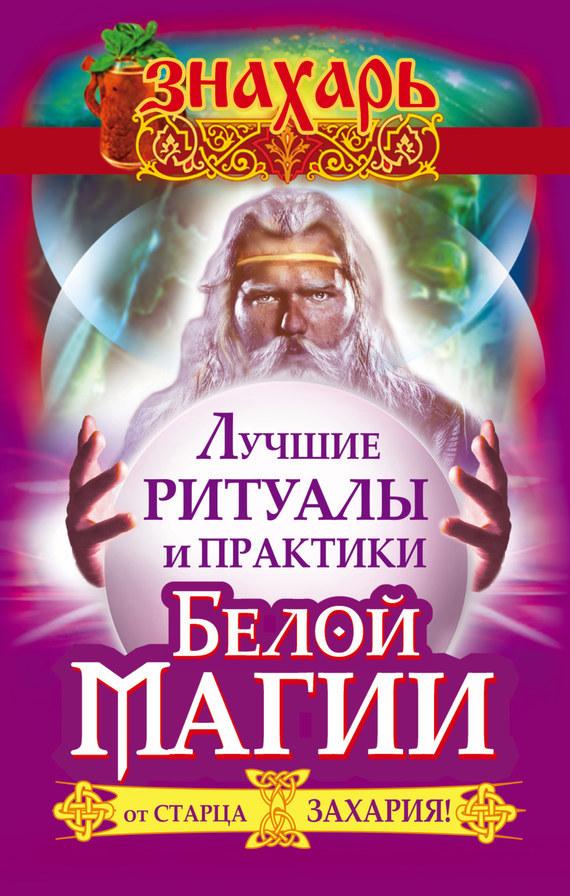 Захарий Лучшие ритуалы и практики Белой Магии от старца Захария! захарий лучшие ритуалы и практики белой магии от старца захария