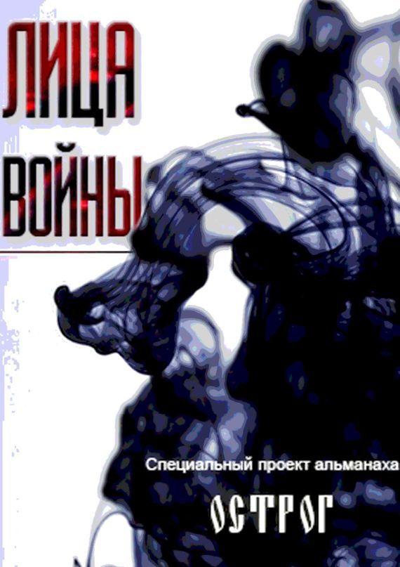 Коллектив авторов Лица войны коллектив авторов тело человека