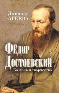 - Федор Достоевский. Болезнь и творчество