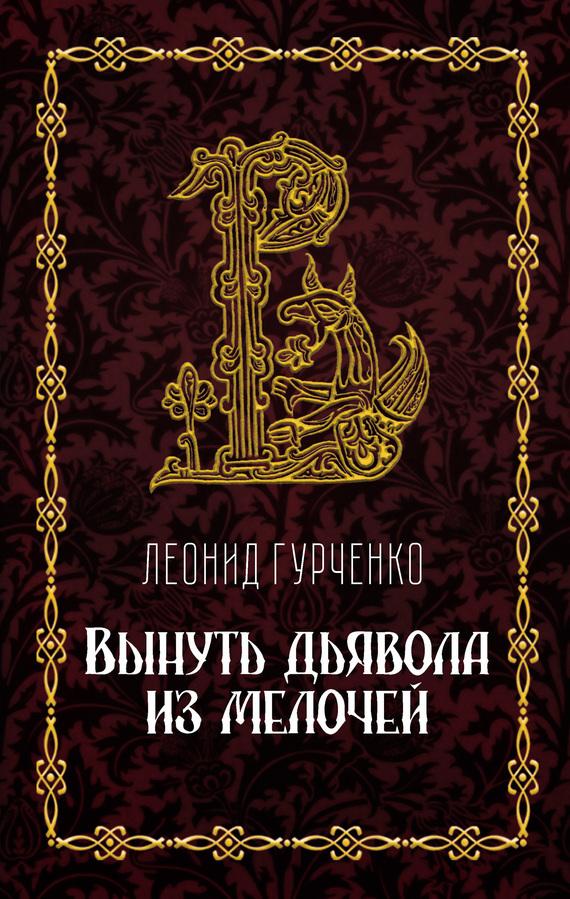 Леонид Гурченко - Вынуть дьявола из мелочей