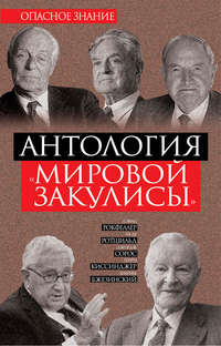 Сорос, Джордж  - Антология «мировой закулисы»