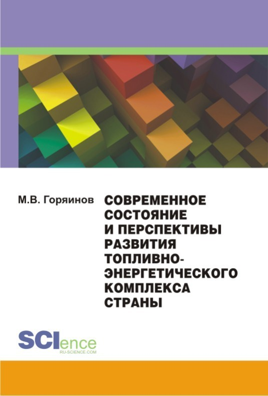 Михаил Горяинов Современное состояние и перспективы развития топливно-энергетического комплекса страны