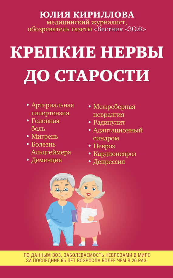 Юлия Кириллова - Крепкие нервы до старости