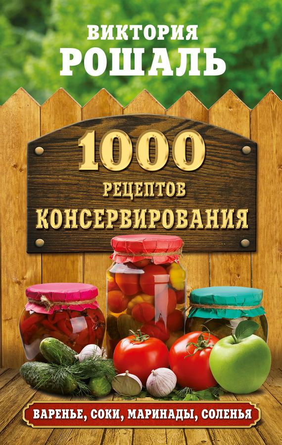 Виктория Рошаль 1000 рецептов консервирования соленья и маринады рецепты для консервирования 64 наклейки