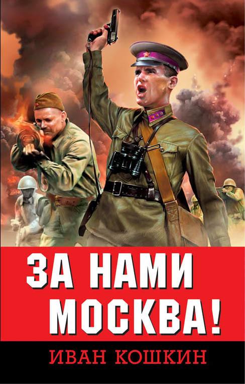 Иван Кошкин. За нами Москва!