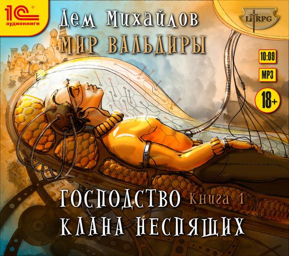захватывающий сюжет в книге Дем Михайлов