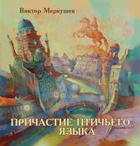 Меркушев, Виктор  - Причастие птичьего языка (сборник)