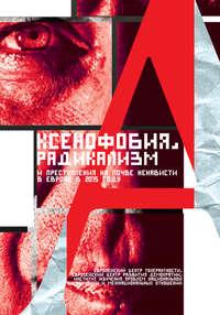 авторов, Коллектив  - Ксенофобия, радикализм и преступления на почве ненависти в Европе в 2015 году