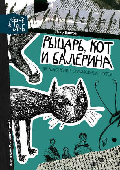 Петр Власов Рыцарь, кот и балерина. Приключения эрмитажных котов