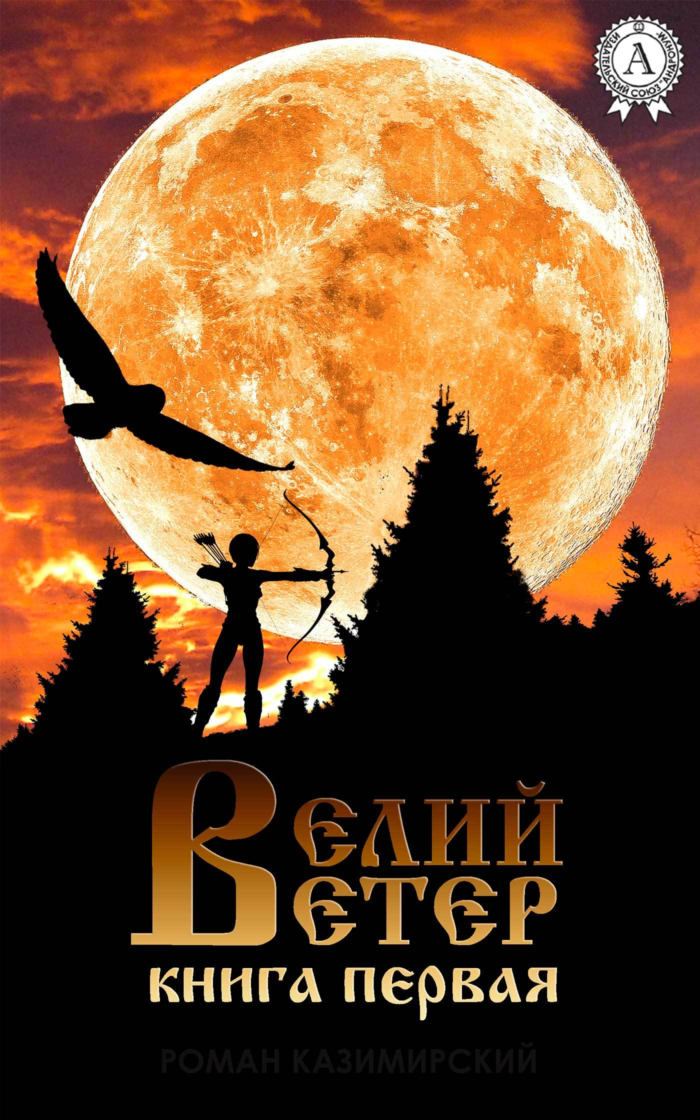 Роман Казимирский Велий ветер. Книга 1 сочинения о том что было том 1