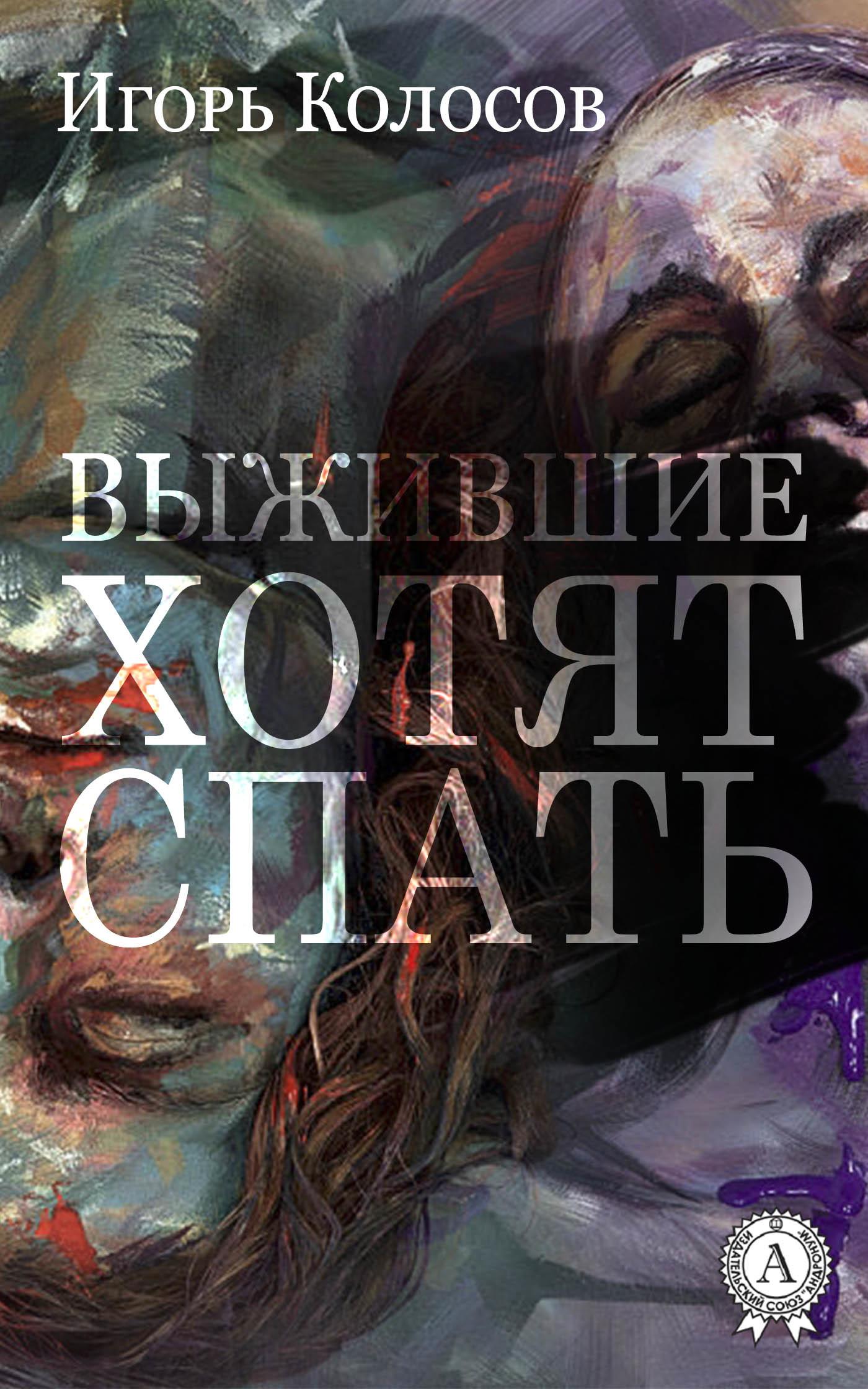 Игорь Колосов - Выжившие хотят спать