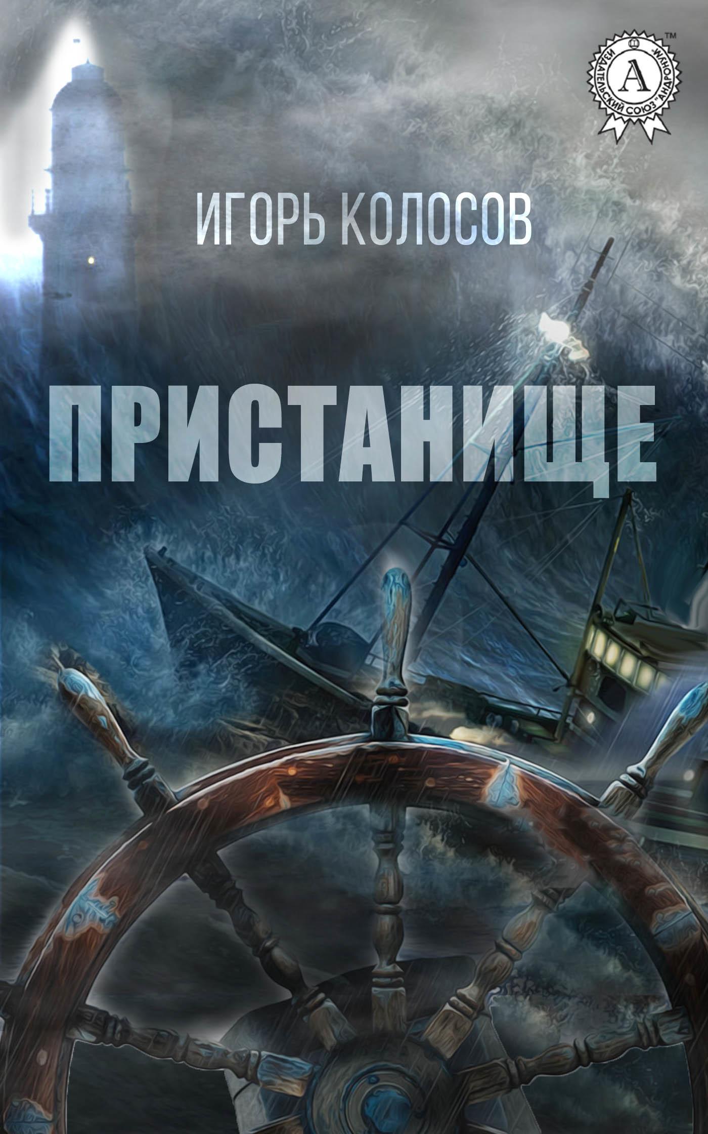 Игорь Колосов Пристанище мерридит а оставшийся в живых путь к сатане