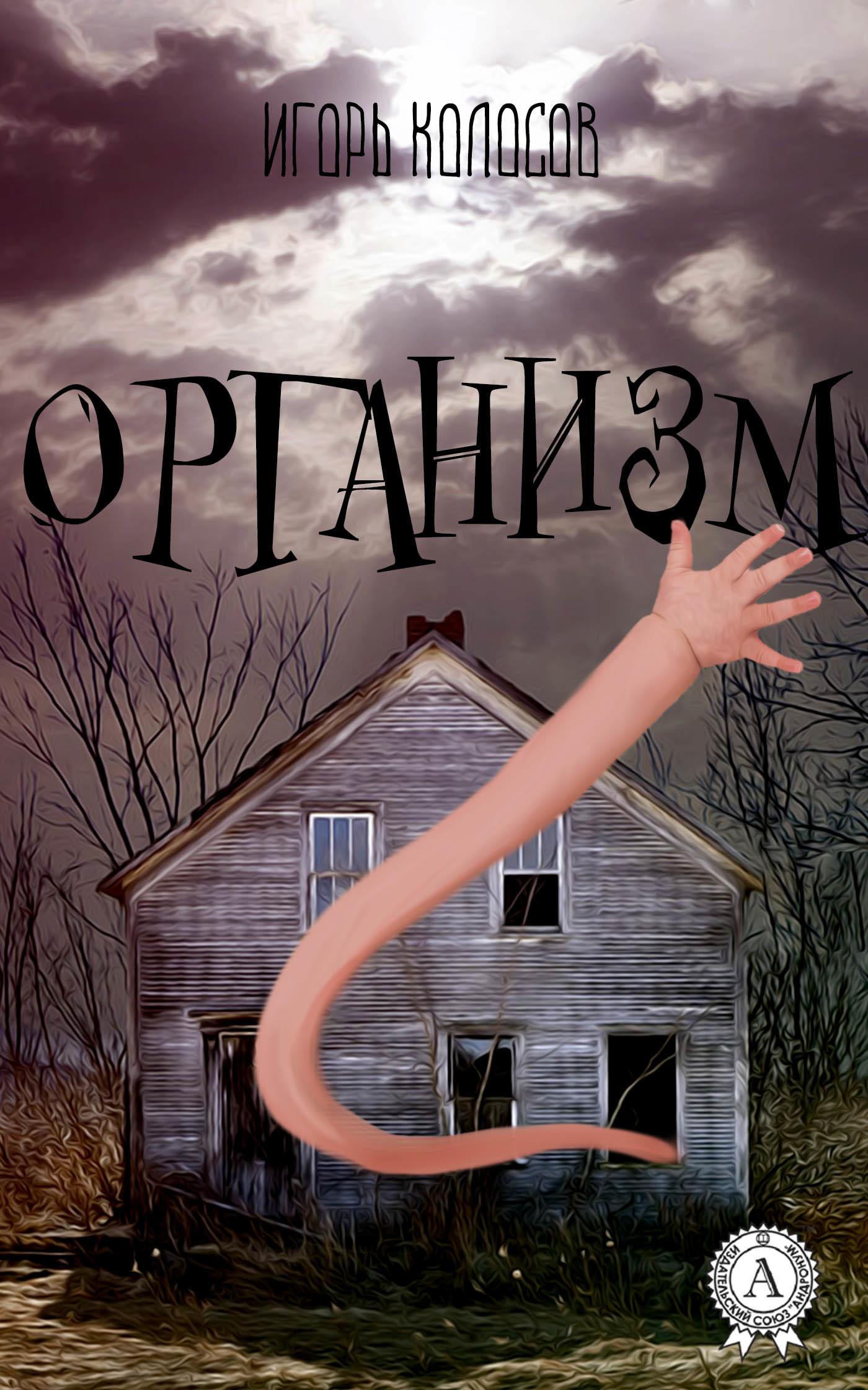 Игорь Колосов - Организм