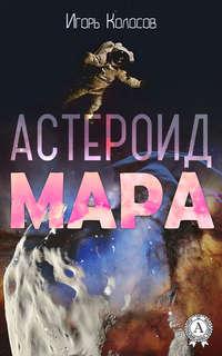 Колосов, Игорь  - Астероид Мара