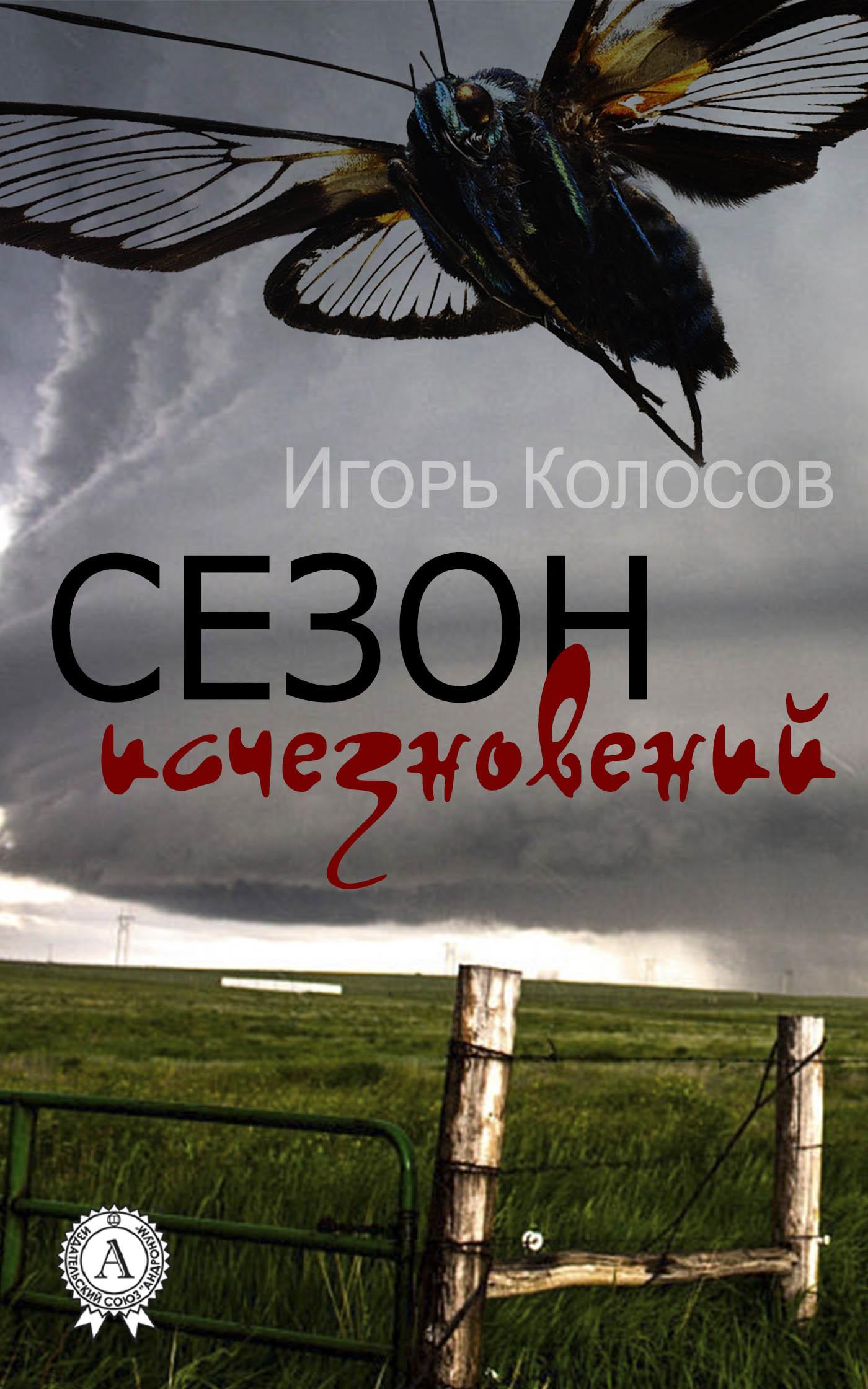 Игорь Колосов Сезон исчезновений телефон в симферополе поселок гвардейский