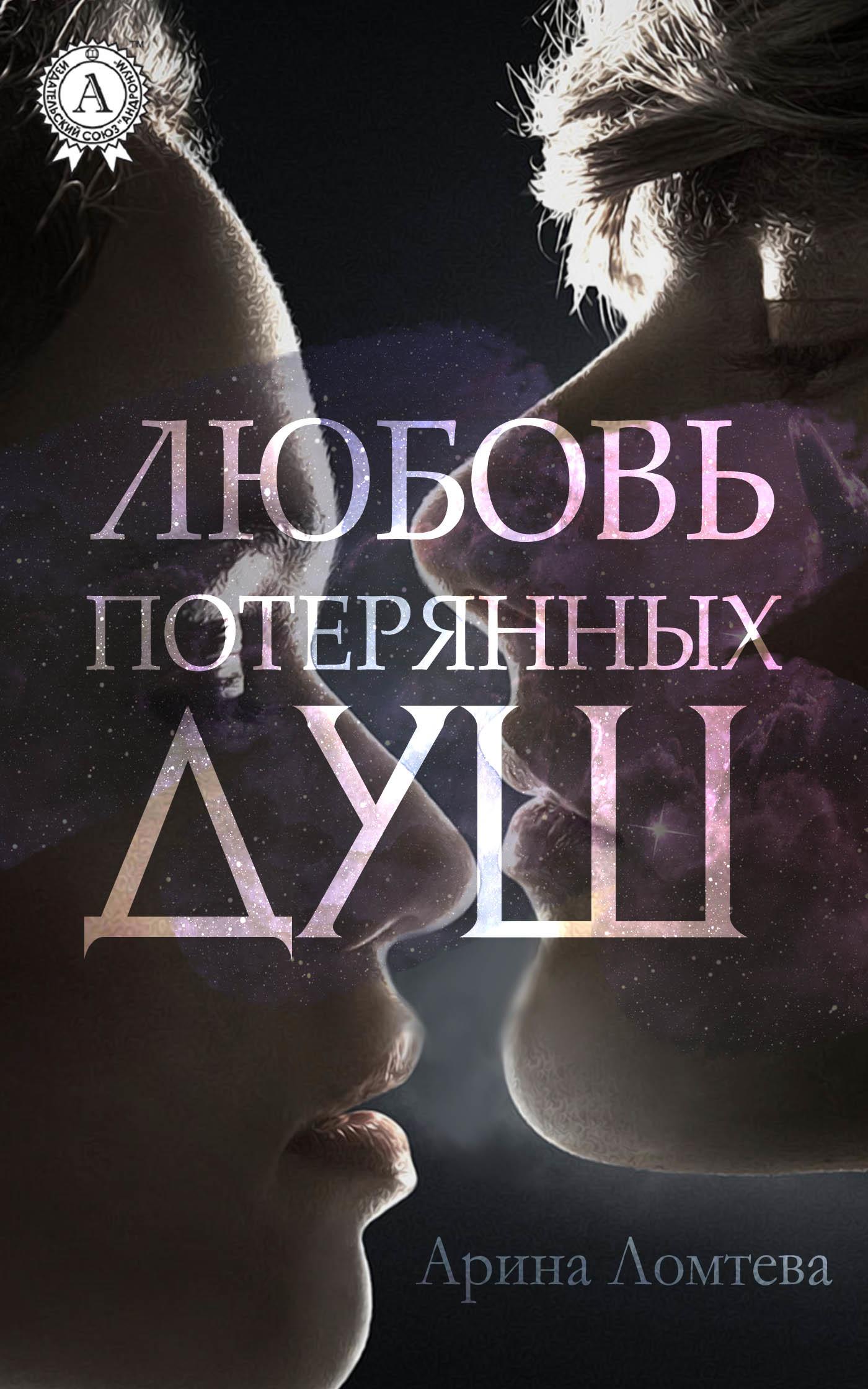 Арина Ломтева Любовь потерянных душ неизвестный друг