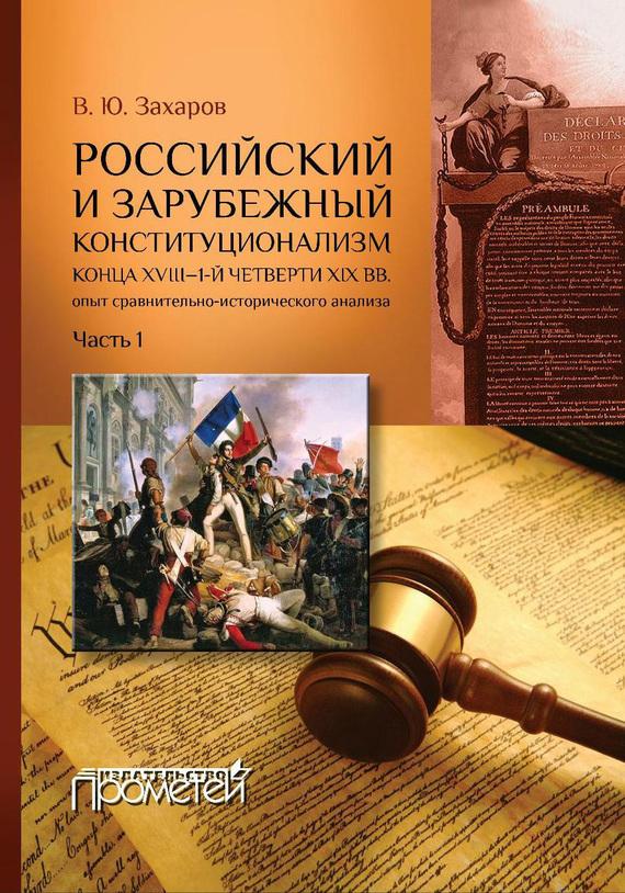 Российский и зарубежный конституционализм конца XVIII – 1-й четверти XIX вв. Опыт сравнительно-исторического анализа. Часть 1