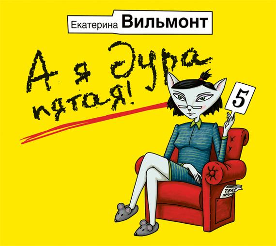 Екатерина Вильмонт А я дура пятая! книги издательство аст а я дура пятая