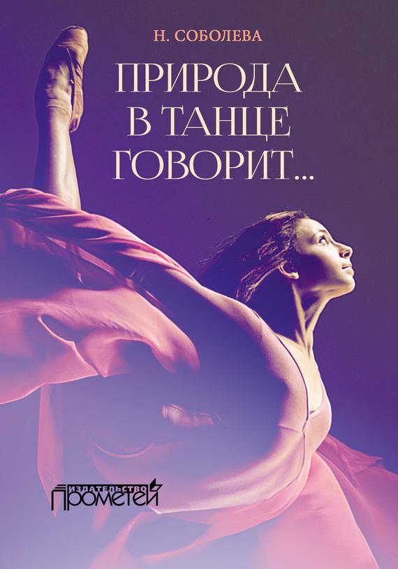 Ника Соболева бесплатно