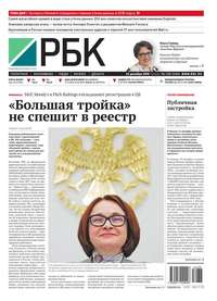 - Ежедневная деловая газета РБК 238-2016