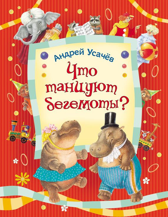Андрей Усачев Что танцуют бегемоты? андрей усачев что снится сказкам сказочные колыбельные
