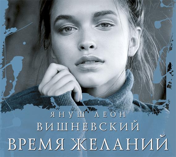 Януш Вишневский Время желаний