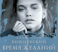 Вишневский, Януш  - Время желаний
