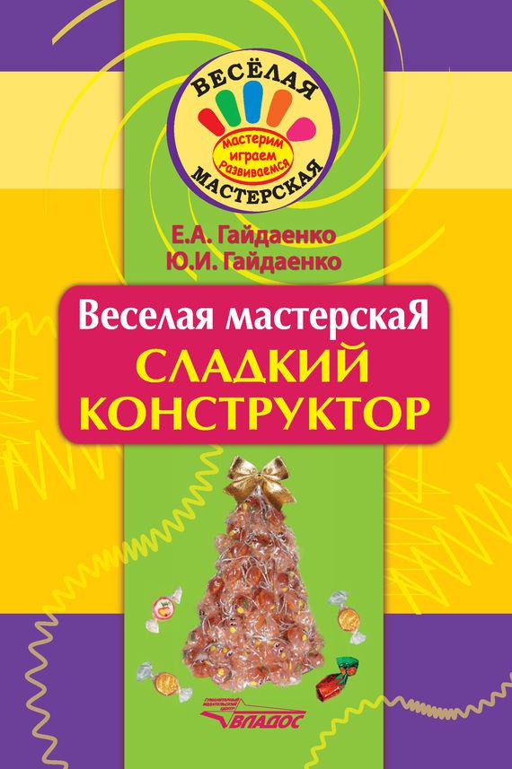 Е. А. Гайдаенко