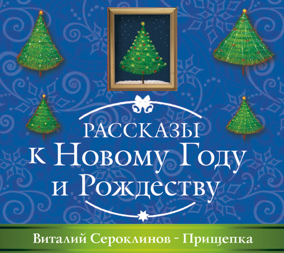 Виталий Сероклинов Прищепка валерий сероклинов 36 и 6 правил крепкого иммунитета