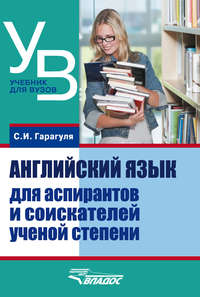 Гарагуля, С. И.  - Английский язык для аспирантов и соискателей ученой степени