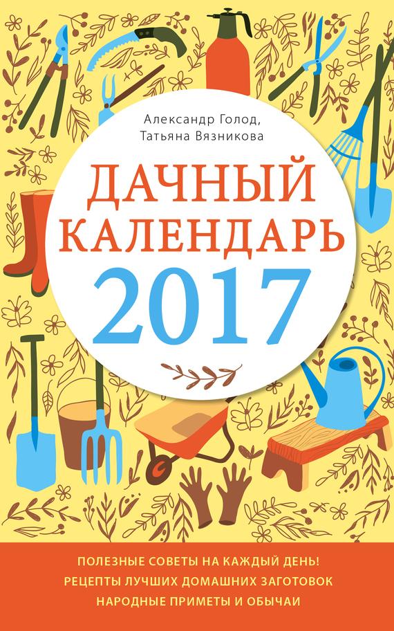 Татьяна Вязникова Дачный календарь 2017 татьяна вязникова дачный календарь 2016