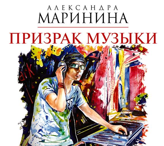 Александра Маринина Призрак музыки ооо александра обувь