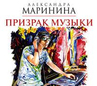Маринина, Александра  - Призрак музыки