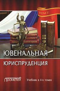 - Ювенальная юриспруденция. Том 1