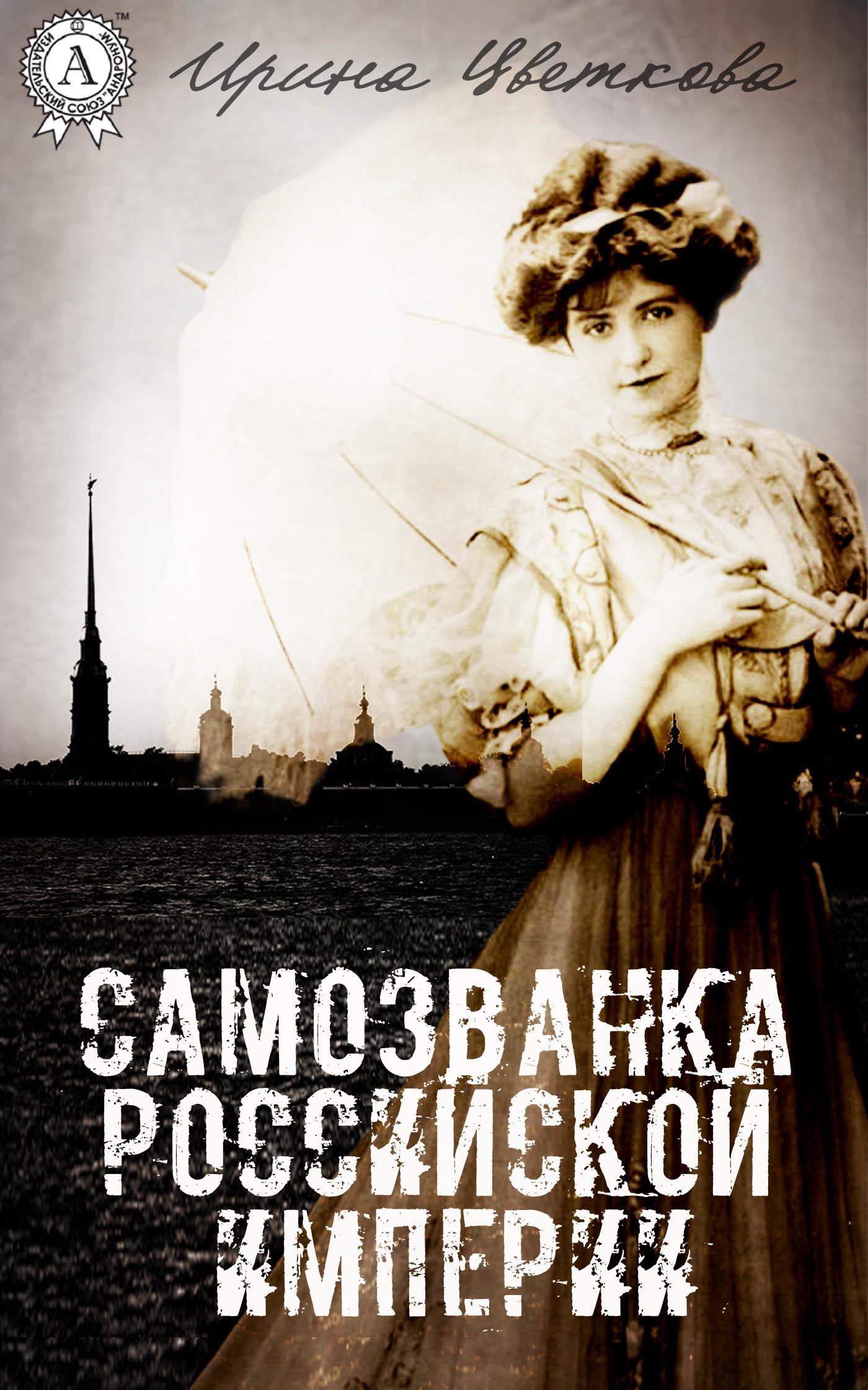 Ирина Цветкова - Самозванка Российской империи