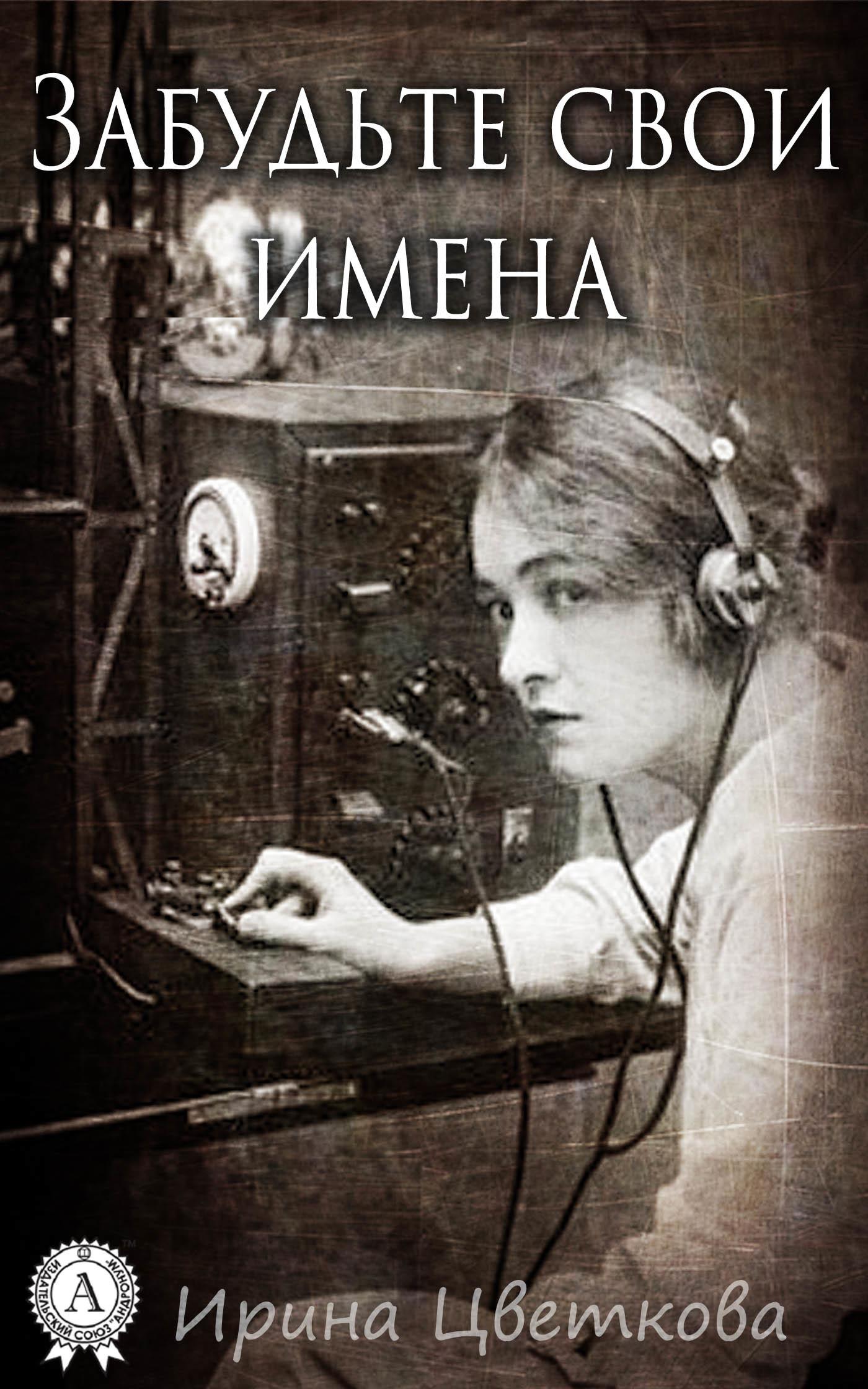 Ирина Цветкова - Забудьте свои имена
