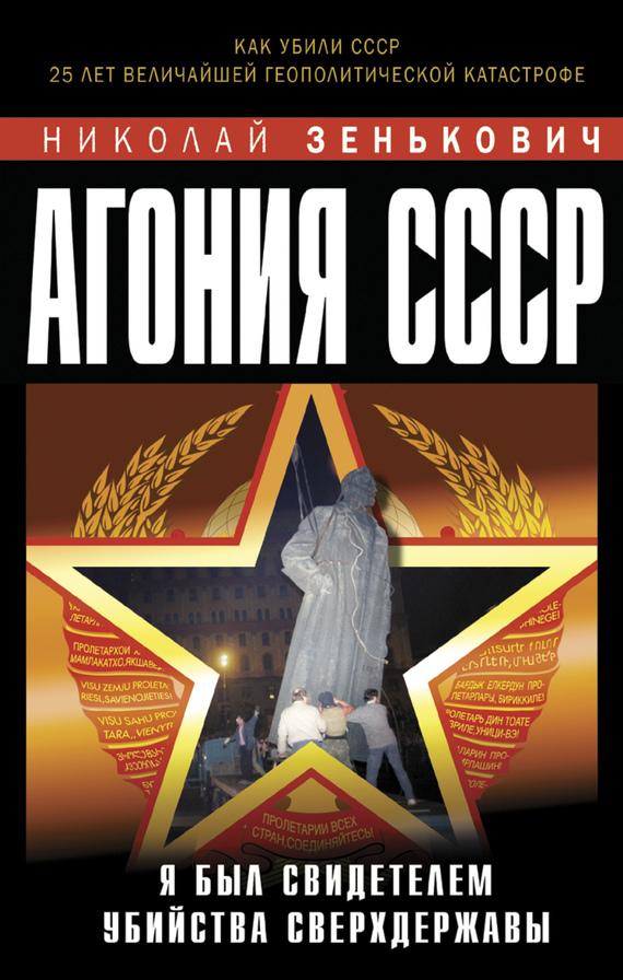Николай Зенькович Агония СССР. Я был свидетелем убийства Сверхдержавы