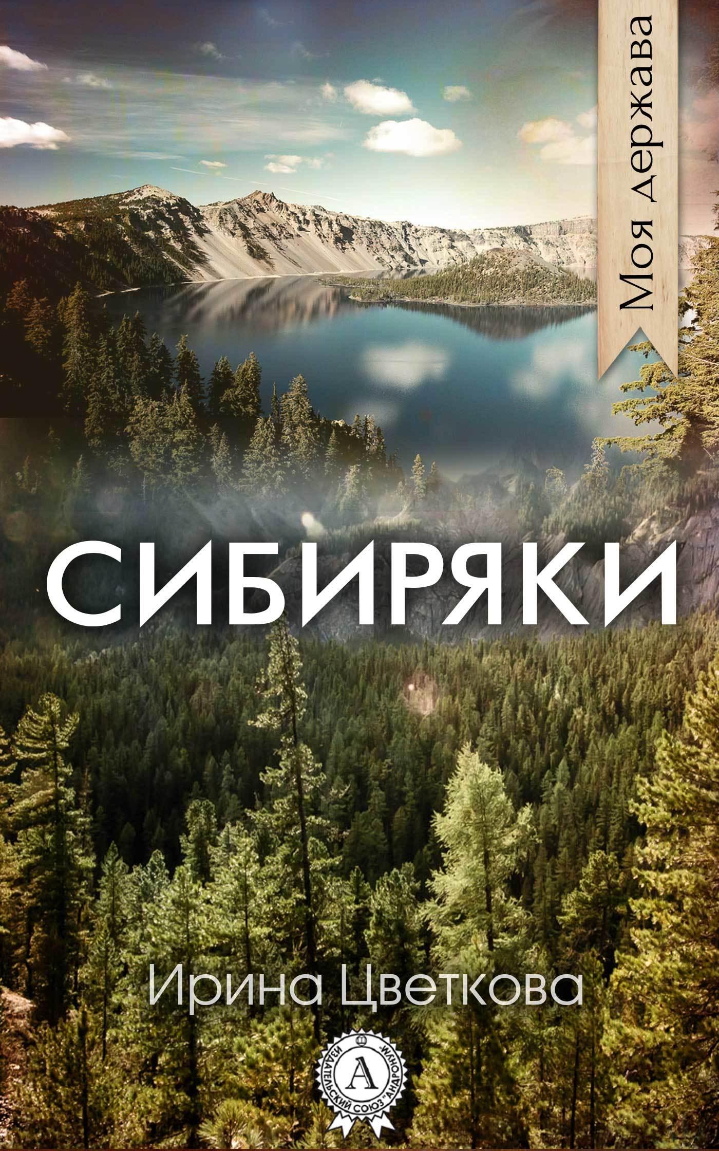 Ирина Цветкова - Сибиряки
