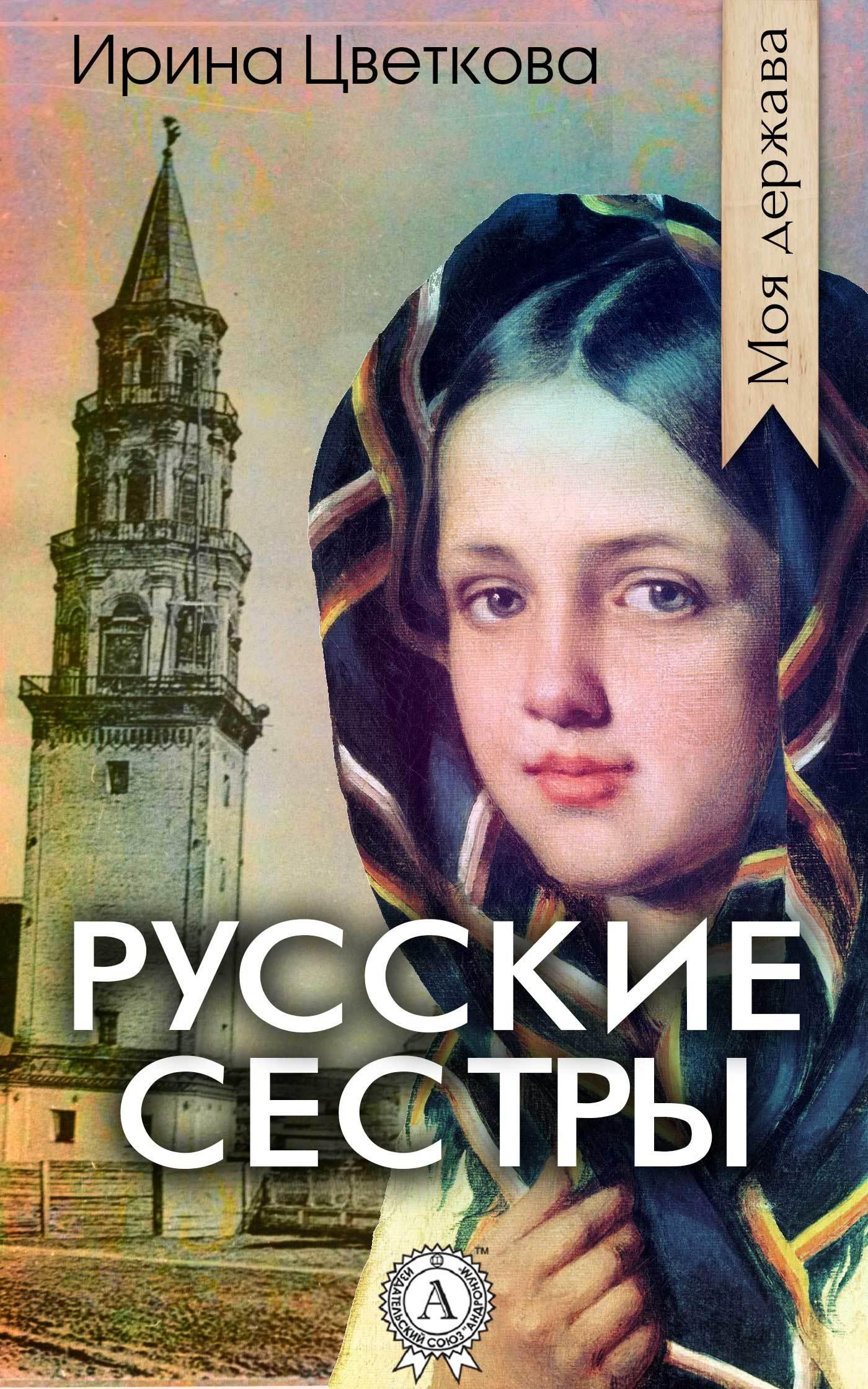 Ирина Цветкова - Русские сестры