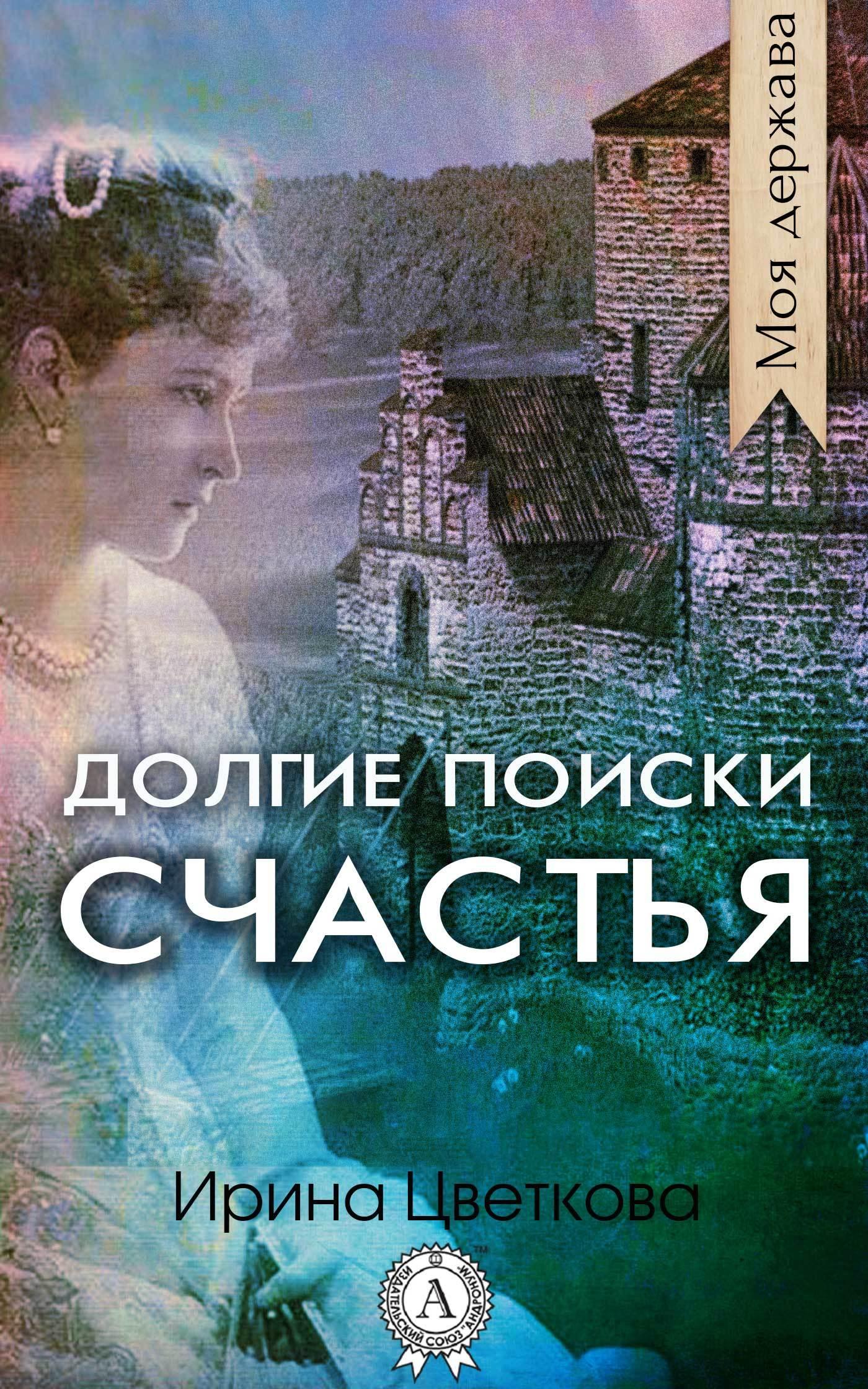 Ирина Цветкова - Долгие поиски счастья