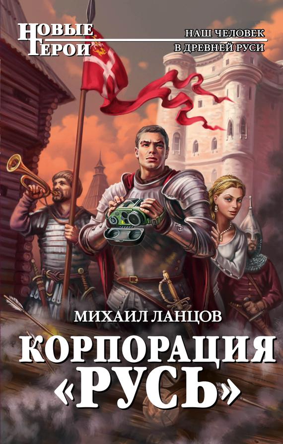 Михаил Ланцов Корпорация «Русь» тарифный план