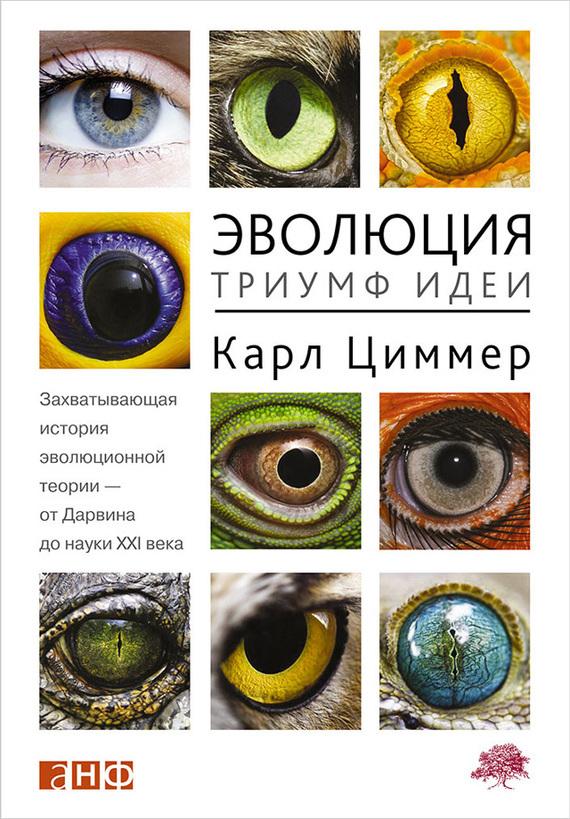 Карл Циммер - Эволюция: Триумф идеи