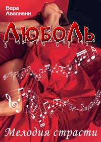 Авалиани, Вера  - Мелодия страсти